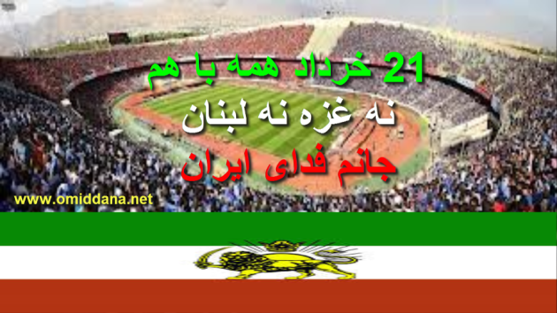 21 خرداد 1392