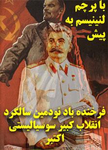 Flage-on-Lenin222
