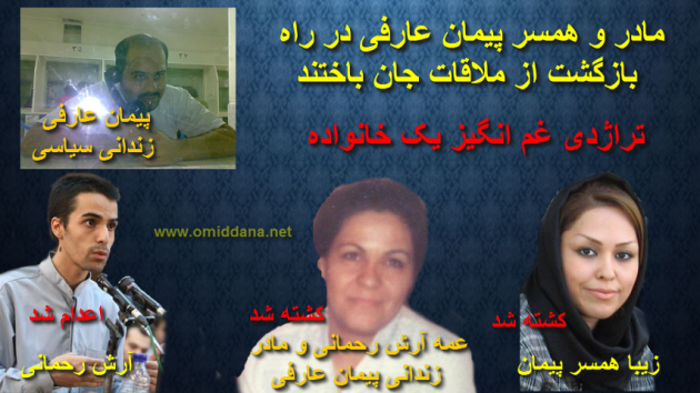 آرش رحمانی_پیمان عارفی