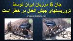 مرزبانان میهن ناموس ایران هستند