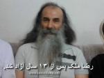 رضا ملک پس از 13 سال آزاد شد.